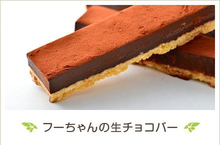 フーちゃんの生チョコバー